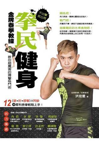 拳民健身:不出擊,就出局!:金牌泰拳教練教你超厲害的搏擊格鬥術