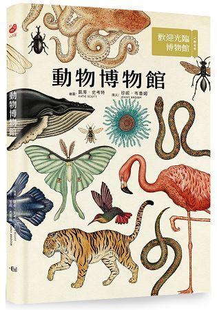 動物博物館(台灣獨家封面版)(精裝)