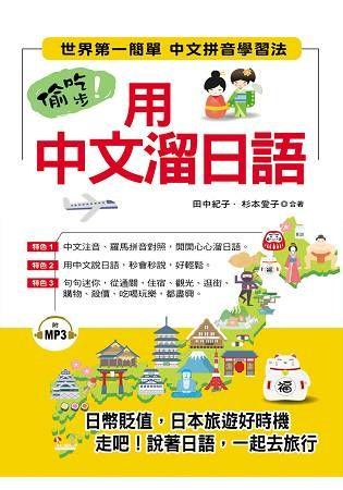 偷吃步! 用中文溜日語: 世界第一簡單 中文拼音學習法 (附MP3)