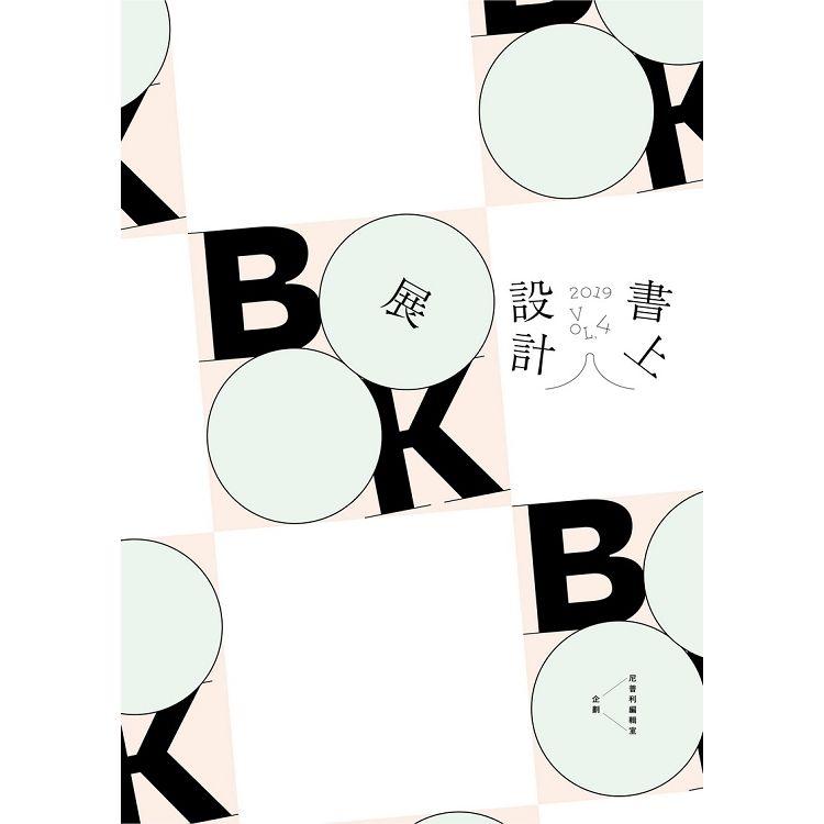 書上設計展2019