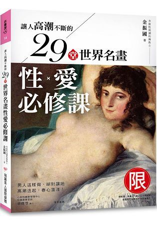 讓人高潮不斷的29堂世界名畫性愛必修課:男人這樣做,絕對讓她高潮迭起,春心蕩漾!