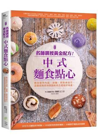 名師親授黃金配方!中式麵食點心-教你製作內餡、揉麵、蒸煎烤技巧,品嘗經典原味與創新的五星級好味道!