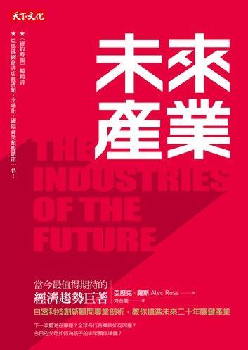 未來產業 (電子書)