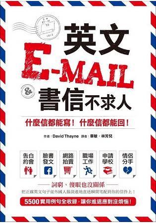 英文E-mail&書信不求人 :什麼信都能寫!什麼信都能回!