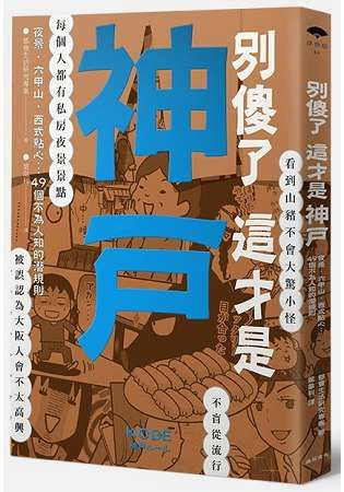 別傻了這才是神戶:夜景‧六甲山‧西式點心…49個不為人知的潛規則