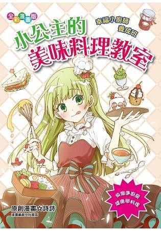 小公主的美味料理教室 幸福小廚師養成班(漫畫版)