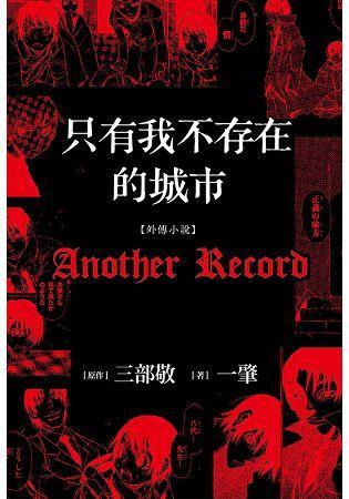 只有我不存在的城市 外傳小說: Another Record
