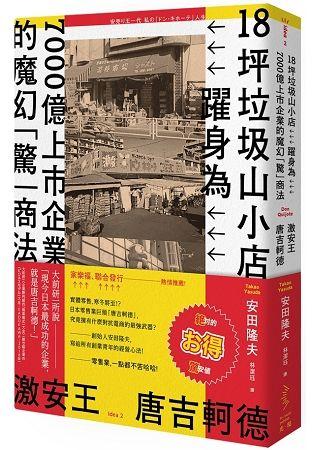 激安王 唐吉軻德:18坪垃圾山小店,躍身為7000億上市企業的魔幻「驚」商法