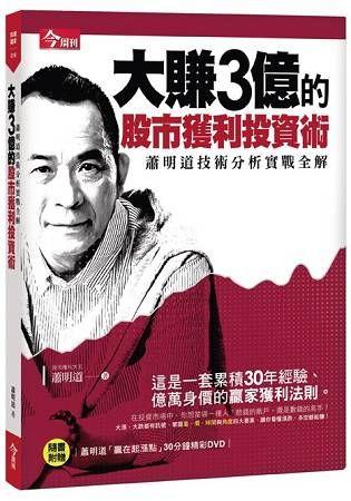 大賺3億的股市獲利投資術(附贈蕭明道「贏在起漲點」30分鐘DVD):蕭明道技術分析實戰全解