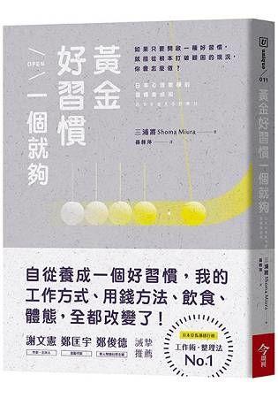 黃金好習慣,一個就夠:日本心理教練的習慣養成術