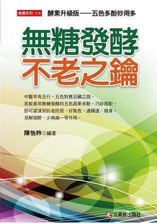 無糖發酵不老之鑰(全彩)~酵素升級版---五色多酚妙用多