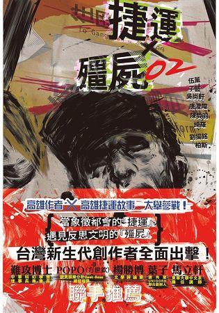 捷運╳殭屍(2)