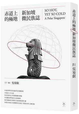 赤道上的極地:新加坡微民族誌