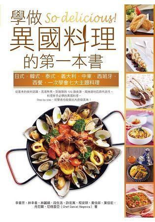 So delicious 學做異國料理的第一本書:日式‧韓式‧泰式‧義大利‧中東‧西班牙‧西餐,一次學會七大主題料理
