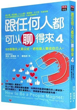 跟任何人都可以聊得來(4):55個強化人氣公式,把有緣人變成自己人。