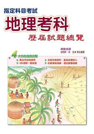 指定科目地理科歷屆試題總覽(106年)