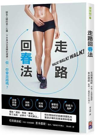 走路回春法:腳是人體的第二心臟,下半身決定身體的健康,但,你會走路嗎?
