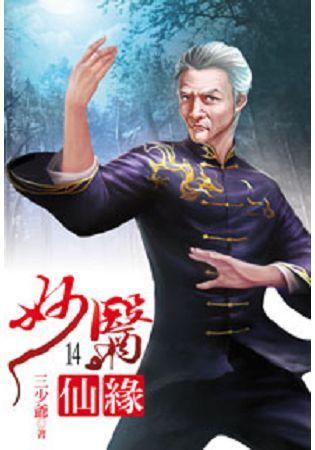 妙醫仙緣14