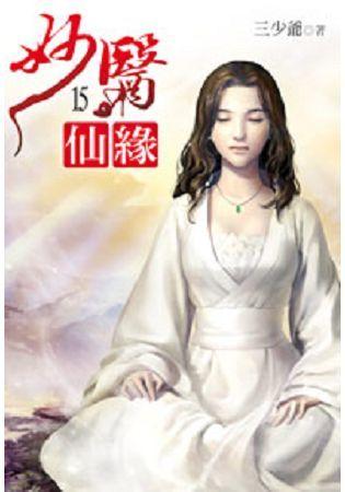 妙醫仙緣15