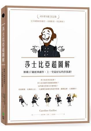 莎士比亞超圖解:解構17齣經典劇作,上一堂最好玩的莎翁課!