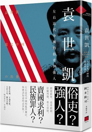 袁世凱:左右近代中國的俗吏與強人