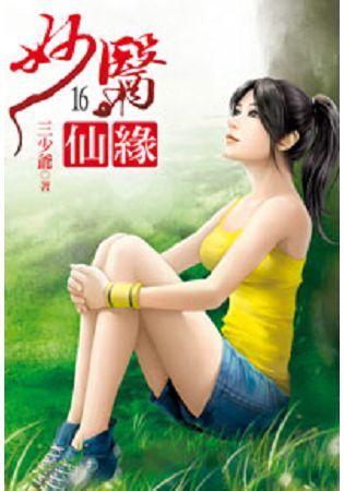 妙醫仙緣16