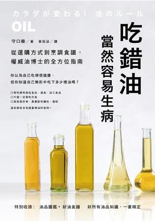 吃錯油,當然容易生病,從選購方式到烹調食譜,權威油博士的全方位指南