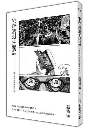 宅經濟誕生秘話: 日本漫畫產業告訴我的事