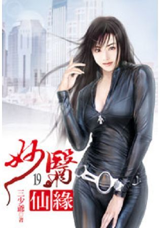 妙醫仙緣19