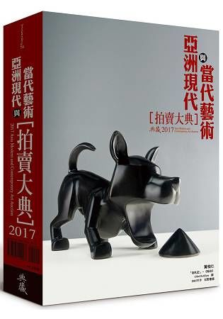 2017亞洲現代與當代藝術拍賣大典:2017 Asia Modern and Contemporary Art Auction