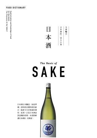 Food Dictionary: 日本酒