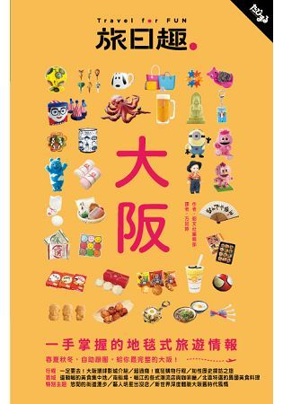 Travel for Fun 旅日趣:大阪(電子書)