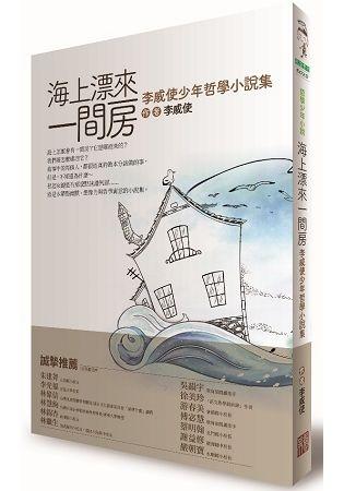 海上漂來一間房:李威使少年哲學小說集