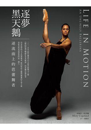 逐夢黑天鵝:逆流而上的芭蕾舞者