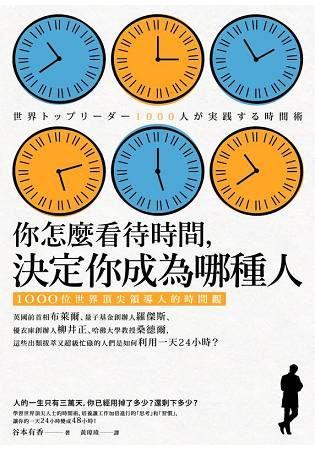 你怎麼看待時間,決定你成為哪種人:1000位世界頂尖領導人的時間觀
