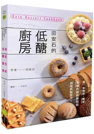 田安石的低醣廚房:第一本無麥、米、糖的超級無麩質烘焙糕點配方!