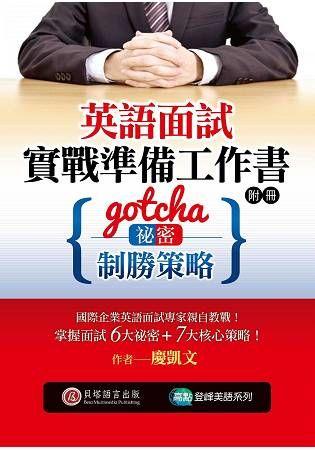 英語面試實戰準備工作書:Gotcha! 祕密與制勝策略(1書 + 附冊)