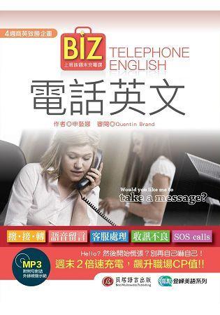 上班族週末充電課:電話英文 (1書+MP3)