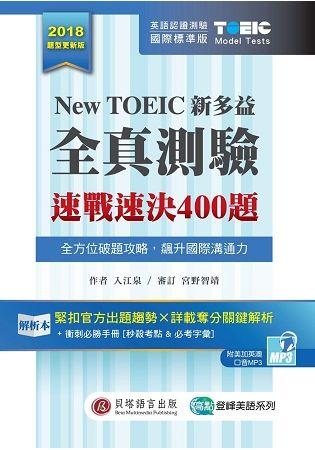 New TOEIC 新多益全真測驗:速戰速決 400 題 (2書+1MP3+考前衝刺手冊+防水膠套)