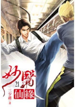 妙醫仙緣21