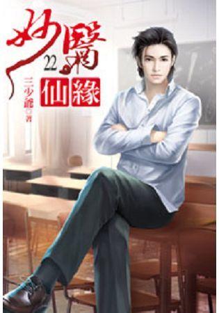 妙醫仙緣22