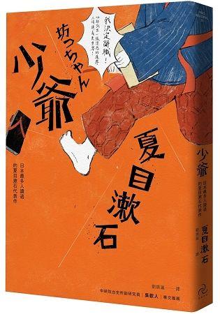 少爺: 日本最多人讀過的夏目漱石代表作 (全新修訂版)