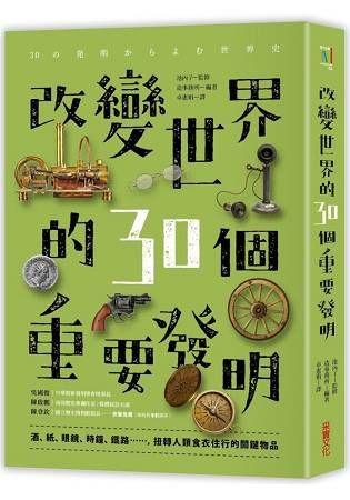 改變世界的30個重要發明:酒、紙、眼鏡、時鐘、鐵路……,扭轉人類食‧衣‧住‧行的關鍵物品