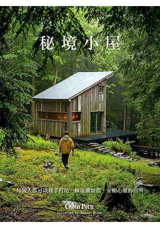 秘境小屋:每個人都可以親手打造一幢遠離煩囂、安頓心靈的居所