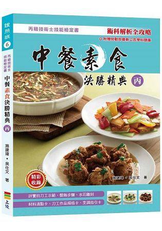 中餐素食決勝精典(丙) 2017