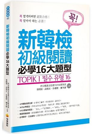 TOPIK I 新韓檢初級閱讀必學16大題型