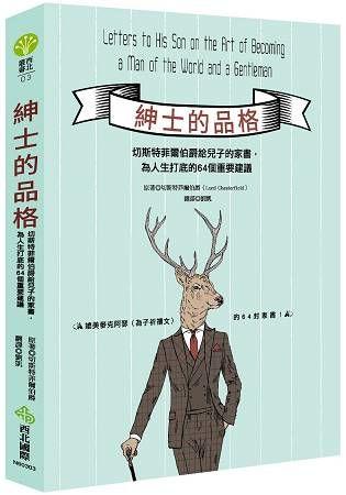 紳士的品格:切斯特菲爾伯爵給兒子的家書,為人生打底的64個重要建議