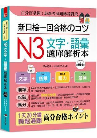 新日檢一回合格のコツ: N3文字.語彙題庫解析本 (附MP3)