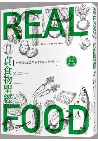 真食物聖經: 回到食品工業前的健康智慧 (10周年經典增訂版)