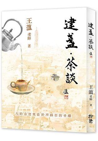 建盞•茶談